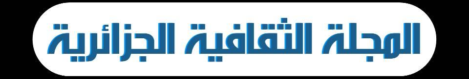 المجلة الثقافية الجزائرية